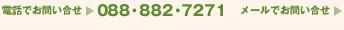 電話でお問い合せ 088・882・7271