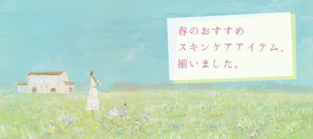 ドクターベルツ化粧品「春のおすすめスキンケアアイテム特集」