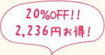 20%OFF!! 2,236円お得!