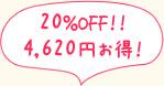 20%OFF!! 4,620円お得!
