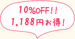 10%OFF!! 1,188円お得!